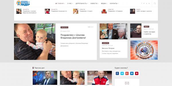 FireShot Capture 123 - Главная - Автономная некоммерческая организация детское физкультурно-_ - ano-lider.ru