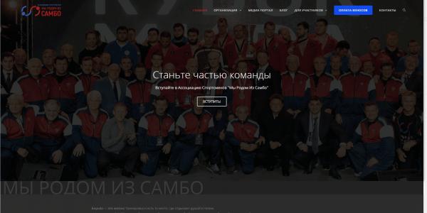 FireShot Capture 133 - Мы Родом Из Самбо — Официальный веб-сайт — новый уникальный проект, к_ - izsambo.org
