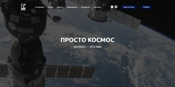 FireShot Capture 152 - Просто Космос — Найди себя во вселенной — Ещё один сайт на WordPress_ - cosmos.tw1.ru