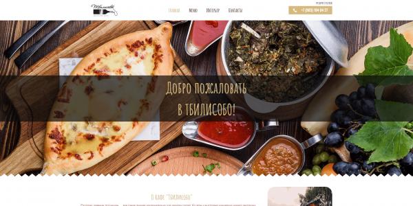 FireShot Capture 157 - Main — ТБИЛИСОБО — Кафе грузинской кухни - tbilisobo.ru