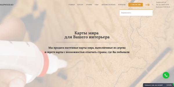FireShot Capture 165 - MAPWOOD.RU — Настенные деревянные и скретч карты - mapwood.ru