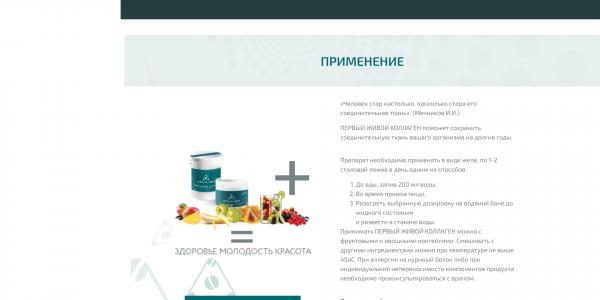 colla-gen.ru
