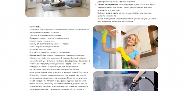 lisclean.ru